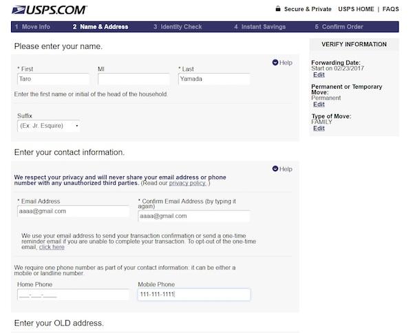 USPSの郵便物の転送申請、名前と連絡先記入画面
