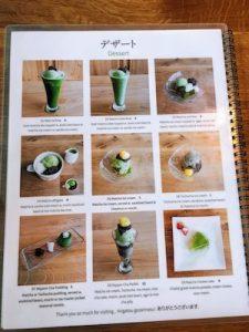 日本茶デザートメニュー