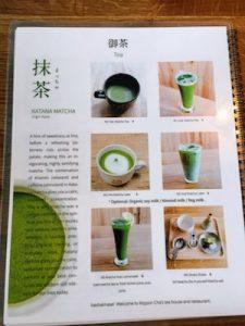 日本茶ドリンクメニュー