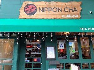 日本茶の看板
