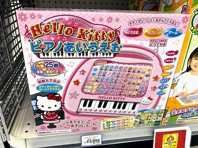 キティピアノあいうえお