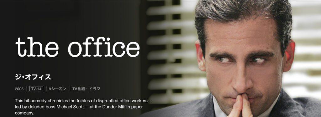 NetflixのドラマThe Office